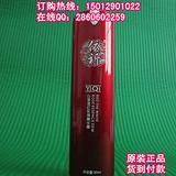 瓷颜依祈化妆品,广州第五代依祈玫瑰精华露,白里透红系列面部精华