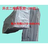 再生胶-异戊二烯再生胶-PP再生胶-创隆再生厂低价促销中