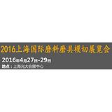 2016中国磨料磨具展