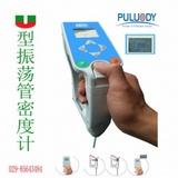 数字手持式密度计;U型振荡管法数字密度计