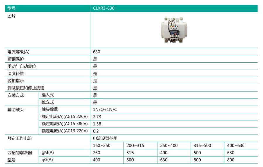 热继电器 clxr3 系列热继电器 中国良信电器