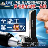 鸿盛二合一电动鼻毛修剪器 干电池式带灯修眉器可水洗HS-3036