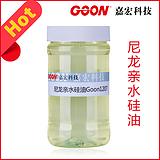 改性尼龙亲水硅油Goon1207尼龙整理柔滑,丰满,耐洗纺织助剂