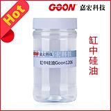 热卖 缸中硅油 Goon1206 水溶性 耐酸碱耐剪切 手感优