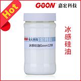 直销柔软剂 纤维织物浸轧加工手感细滑冰凉冰感硅油Goon1208