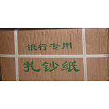 河南郑州银行柜员专用优质纯棉手工扎钞纸52*2CM