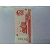 河南郑州人民币练功券 点钞专用纸5元10元20元50元100元