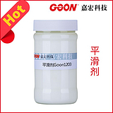 印染助剂现货供应平滑剂 阳离子硅油柔滑手感柔软剂Goon1203