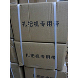 河南郑州扎把机专用低温扎把带 每箱40盘
