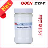 纺织助剂生产商 挺滑硅油柔软整理剂Goon1205 干爽,挺滑