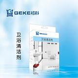 供应格科卫浴清洁剂,格科家电清洗项目,0元加盟