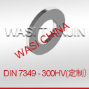 天津万喜供应重型加厚垫圈DIN7349