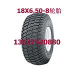 轮胎18x6.50-8