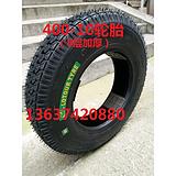 轮胎400-10