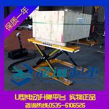 U型电动升降平台1.5吨【高度105~860mm】龙海起重