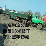 上海到青岛物流 自备13米货车 专业整车物流 回程车运输