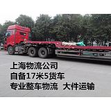 上海到济南物流公司自备17米5货车 专业零担物流 天天发车
