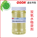 双氧水稳定剂Goon2011耐高温耐强碱抗氧化 棉麻双氧水漂白