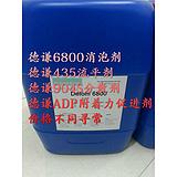 德谦Defom5400溶剂型消泡剂