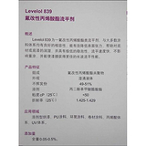 德谦Levelol 839丙烯酸酯流平剂