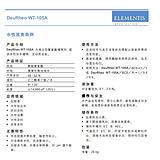 德谦DeuRheo WT-102水性流变助剂