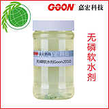 无磷软水剂Goon2010优异络合金属离子能力抑制水垢矽垢