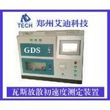 智能型瓦斯放散初速度测定仪GDS