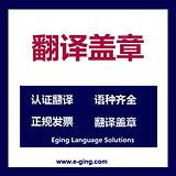 上海译境翻译公司签证等文件盖章翻译