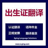 上海译境翻译公司出生证明翻译