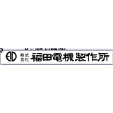 日本福田 变压器系列正品