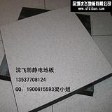 深圳沈飞地板官网厂家直销全钢防静电地板pvc地板OA地板陶瓷地板