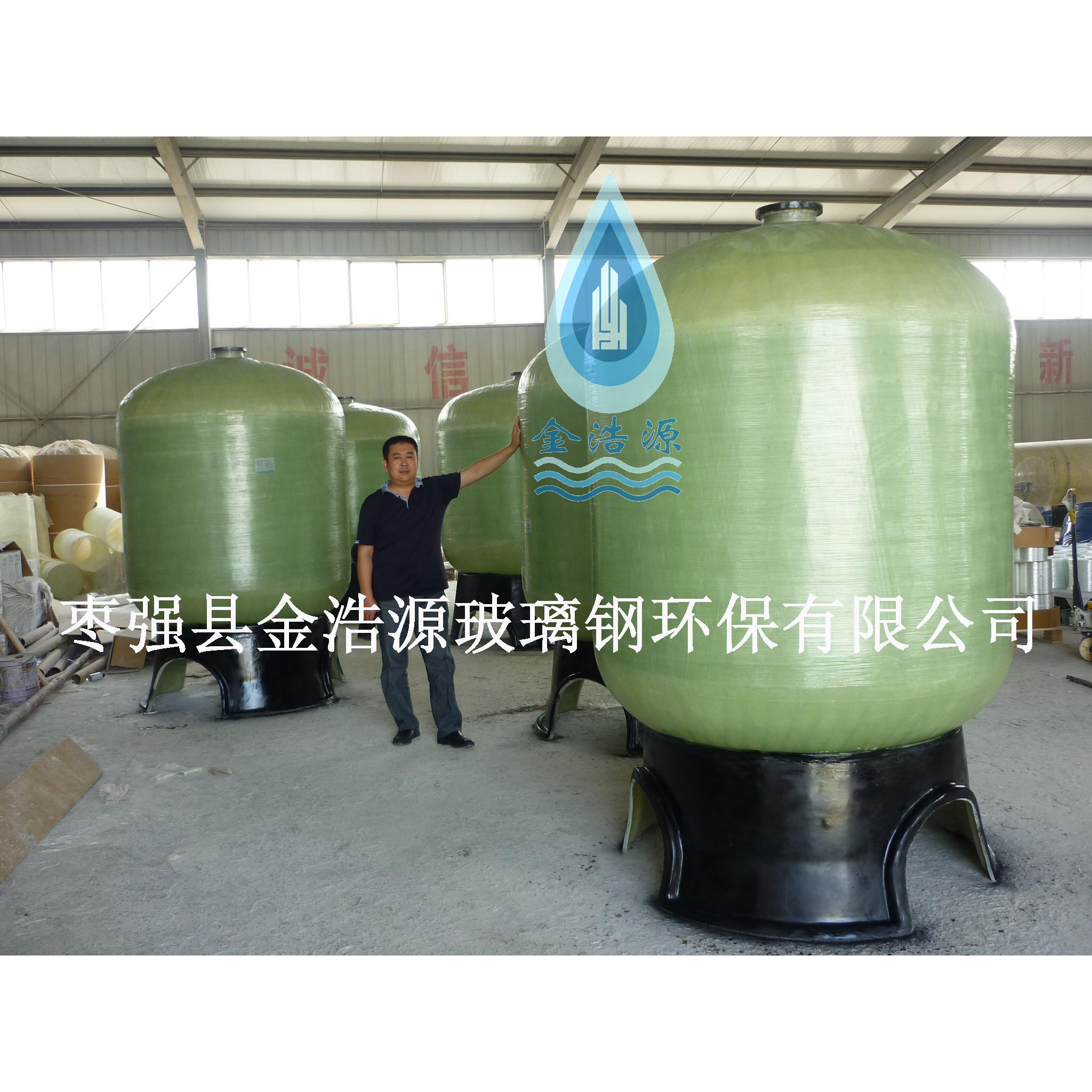 玻璃钢过滤罐具有结构紧凑、混凝反应效果明显、连续自清洗过滤等特点,广泛应用于电子电力、石油化工、冶金电镀、造纸纺织、生活饮用水、工厂企业用水等行业,可满足各行业液体过滤需要。 石英砂过滤罐是利用一种或几种过滤介质,常温操作、耐酸碱、氧化,PH适用范围为2-13。系统配置完善的保护装置和监测仪表,且石英砂过滤罐具有反冲洗 功能,泥垢等污染物很快被冲走,耗水量少,按用户要求可设置全自动功能。在一定的压力下,使原液通过该介质的触絮凝、吸附、截留,去除杂质,从而达到过滤 的目的。石英砂过滤罐内装的填料一般为:石
