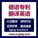 德语专利翻译服务-德语合同翻译-上海翻译公司.