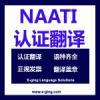 上海译境翻译公司NAATI三级中英双向专业认证翻译