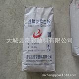供应 锐钛型涂料专用钛白粉 (奇彩牌)