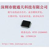JTT21X系列录音芯片、解决电话录音MP3方案