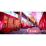 济宁中式婚礼婚庆公司,皇冠嫁日婚礼策划