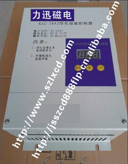 现货批发鸣士kmx-05/2-1磨床电磁吸盘充退磁控制器