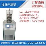 LGJ-18立式冻干机,压盖真空冷冻干燥机