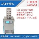 LGJ-12立式冻干机,冷冻干燥机价格