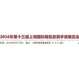 2016年上海箱包手袋展