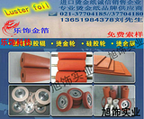供应耐高温硅胶辊,矽胶辊轮,烫金用硅胶轮