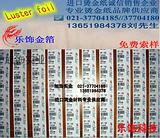 供应烫印PS烫金纸,AS,ABS及各种覆膜面烫金纸