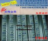 供应韩国烫金纸 KOLON烫金纸 科隆烫金纸