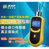 M8电化学臭氧检测仪臭氧发生器专业检测仪室内环保行业专用设备