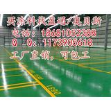 抚州信丰全南县彩色地坪材料生产厂家防滑地坪漆地坪漆多少钱一平方