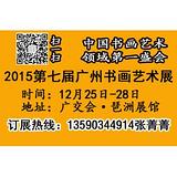 2015广州书画展、艺术品展(预定优惠)