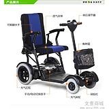 互邦HBLD4-E四轮电动代步车老年人可折叠小巧进电梯
