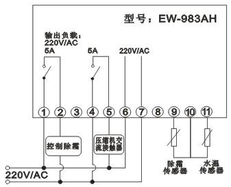 ew-983ah鱼池机温度控制器 海鲜机温度控制器 冷暖自动温控