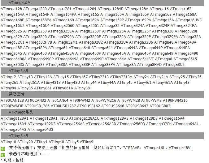 电子元器件 集成电路(ic) at avrisp mkii 下载器 原装正品  &middot